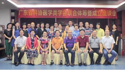 广东省科协医学类学会联合体筹备座谈会在穗召开
