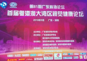 第21届广东省眼科视光学术会议暨首届粤港澳大湾区视觉健康论坛在深圳举行