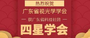 【喜报】广东省科协科技社团综合能力评估名单公布,我会获四星级学会称号