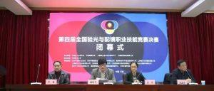 祝贺|中国眼镜行业技术能手出炉,广州赛区两名参赛选手榜上有名
