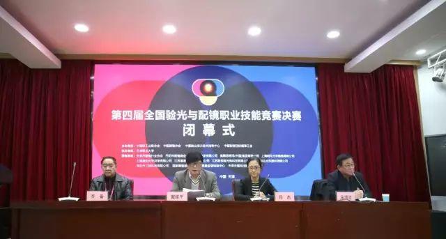 祝贺 中国眼镜行业技术能手出炉,广州赛区两名参赛选手榜上有名