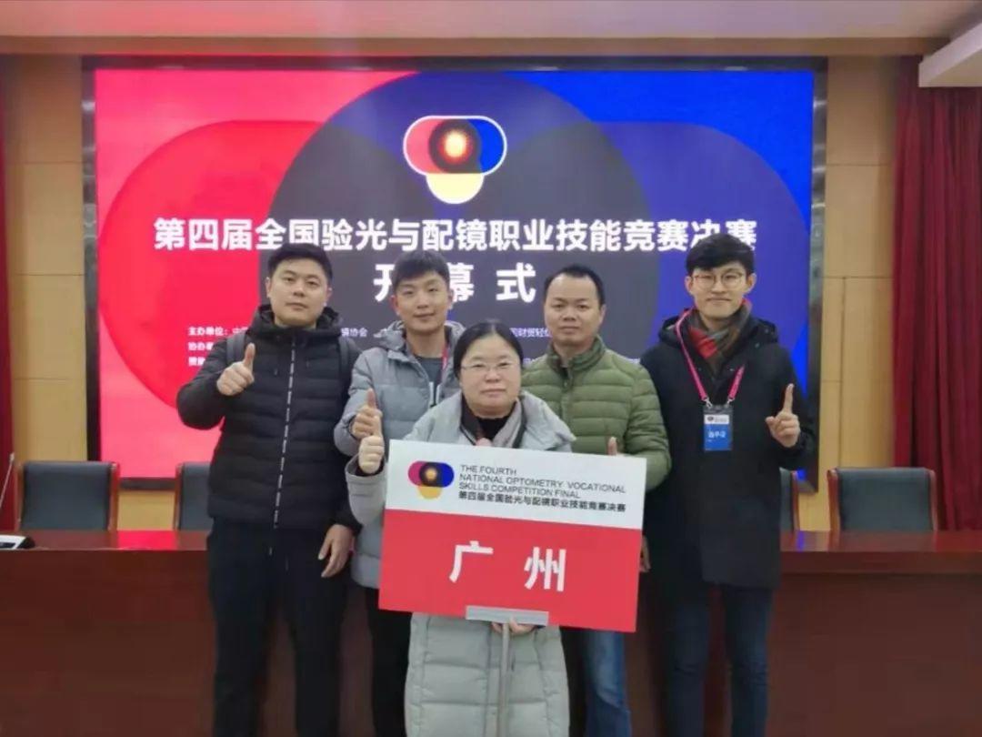广州赛区11名选手参加全国验光与配镜职业技能竞赛决赛!