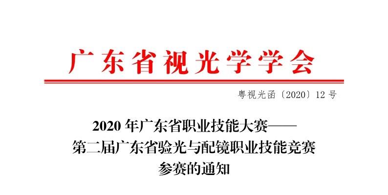 【竞赛通知】2020年广东省职业技能大赛—第二届广东省验光配镜技能竞赛通知